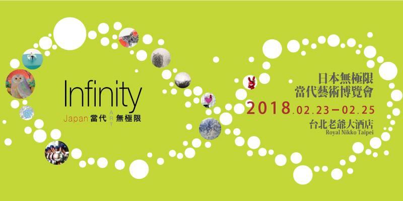 台北老翁大酒店 art fair