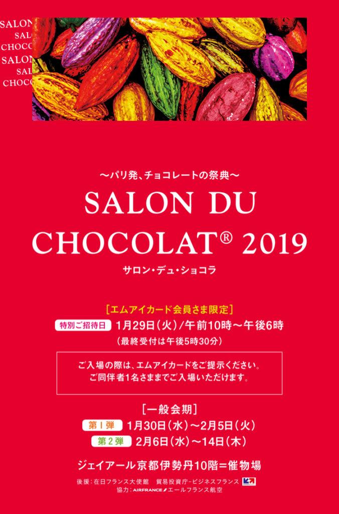 salon du chocolat サロン・デュ・ショコラ