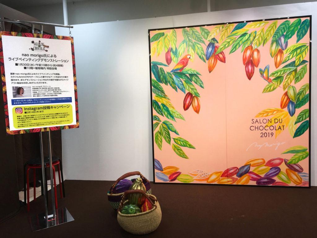 nao morigo 京都伊勢丹ライブペインティング salon du chocolat